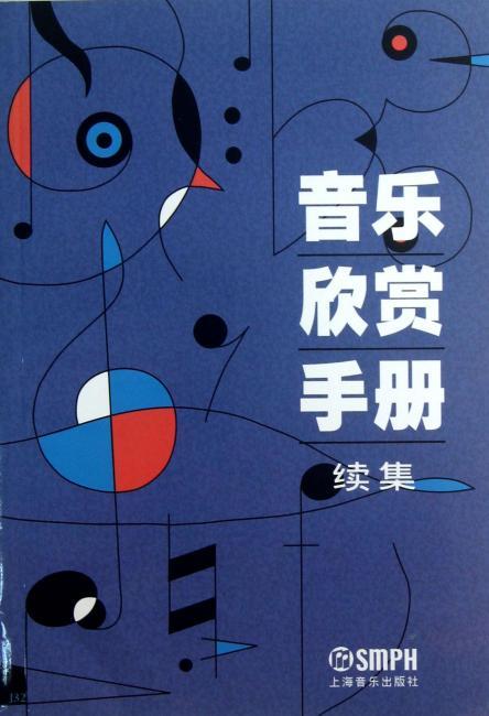 音乐欣赏手册续集