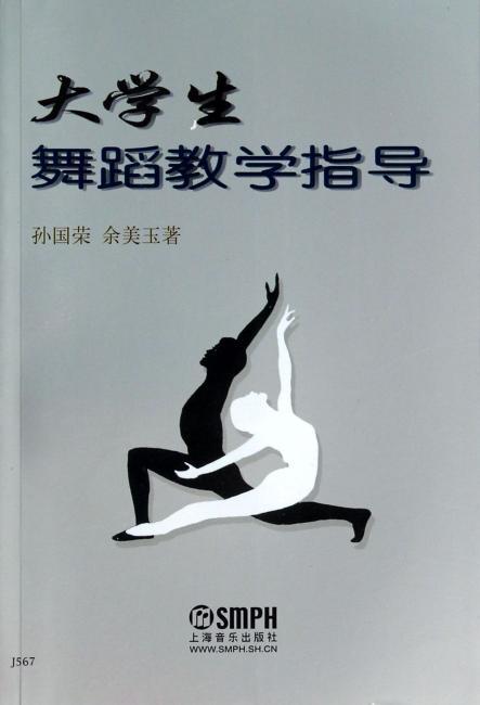 大学生舞蹈教学指导