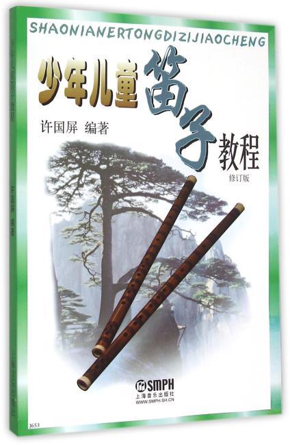 少年儿童笛子教程
