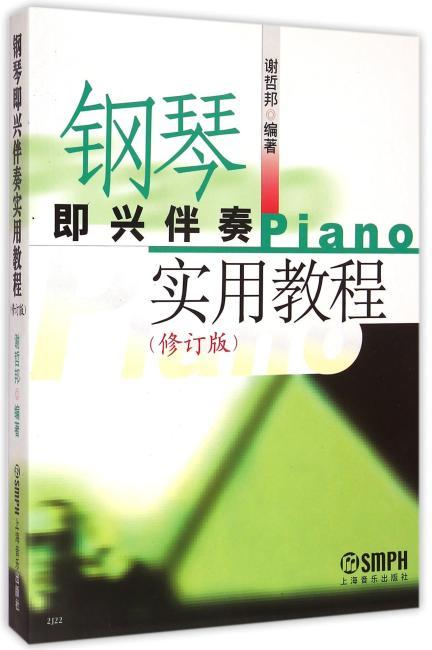 钢琴即兴伴奏实用教程(修订版)