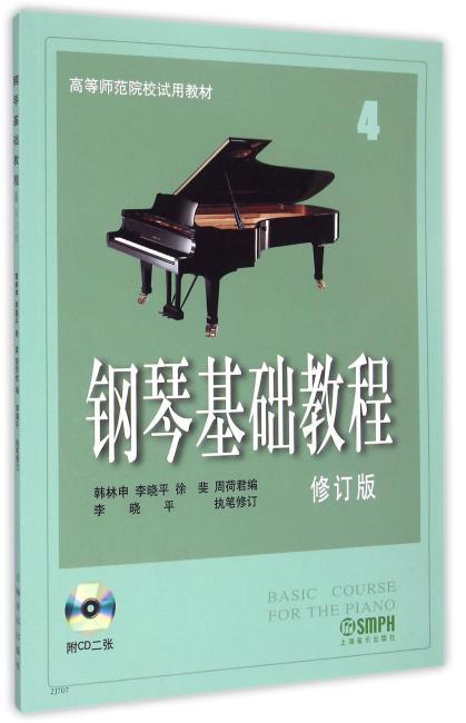 钢琴基础教程 修订版(4)(附CD二张)