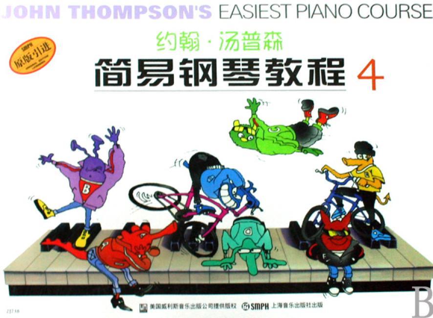 约翰·汤普森简易钢琴教程(4)彩色版(原版引进)