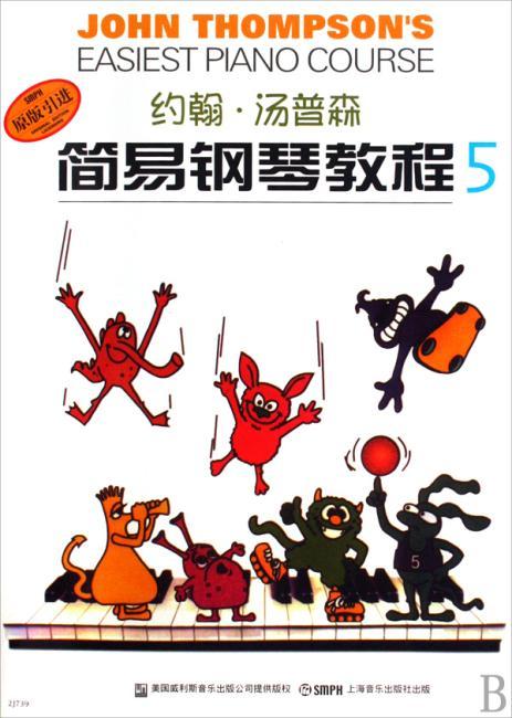 约翰·汤普森简易钢琴教程(5)彩色版(原版引进)