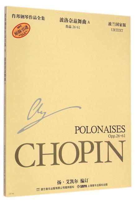 肖邦钢琴作品全集 6 波洛奈兹舞曲A(波兰国家版)