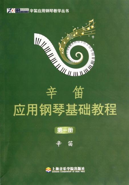 辛笛应用钢琴基础教程(第1册)