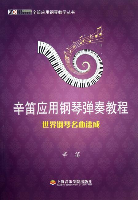 世界钢琴名曲速成