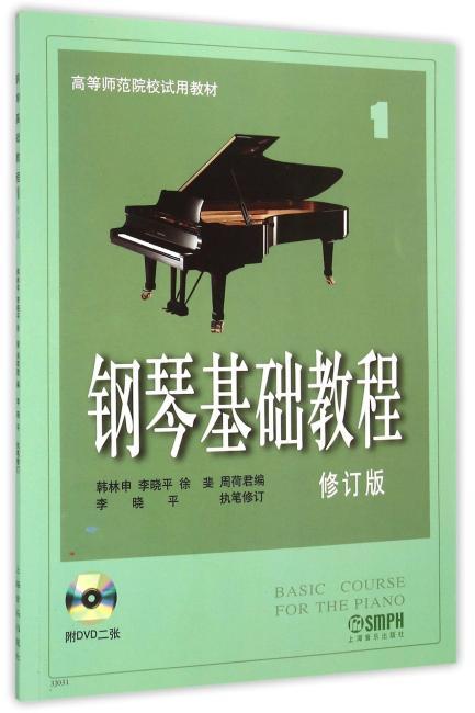 钢琴基础教程1(修订版)(附2张光盘)