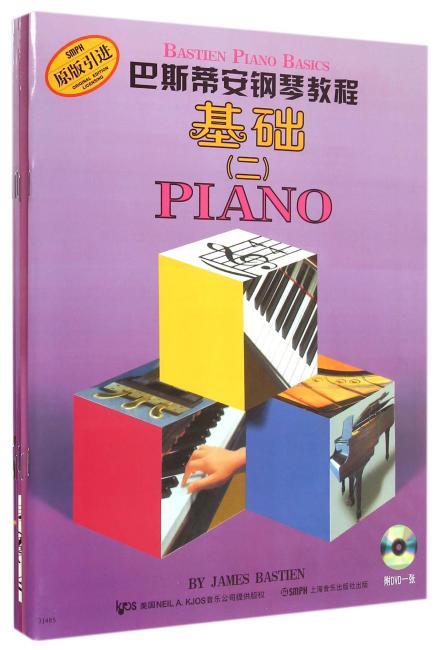 巴斯蒂安钢琴教程(2)(共5册)(附DVD一张)(原版引进)