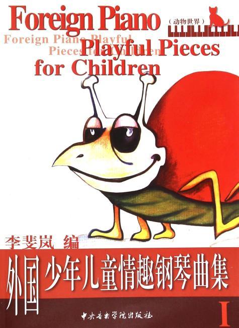 外国少年儿童情趣钢琴曲集(一)