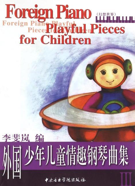 外国少年儿童情趣钢琴曲集(三)