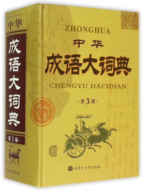 中华成语大词典(第3版)收录成语22000多条