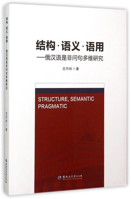 结构·语义·语用:俄汉语是非问句多维研究