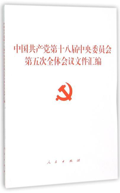 中国共产党第十八届中央委员会第五次全体会议文件汇编(十八届五中全会汇编)