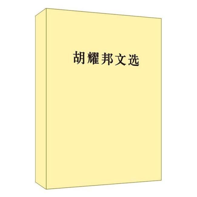 胡耀邦文选(平装)