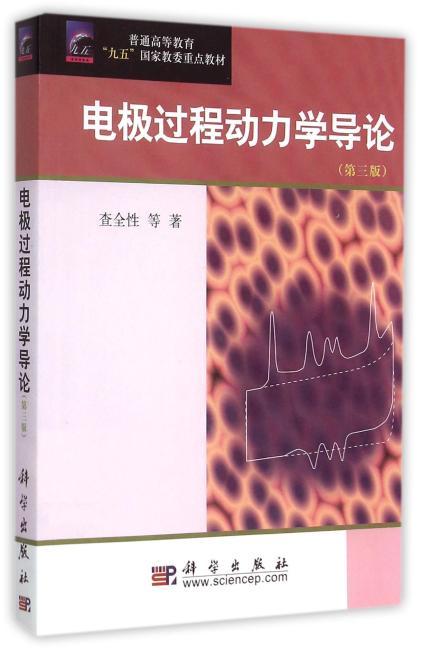 电极过程动力学导论(第三版)