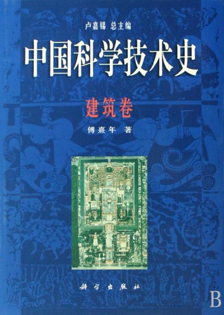 中国科学技术史·建筑卷