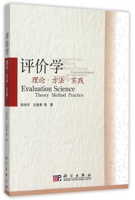 评价学:理论.方法.实践