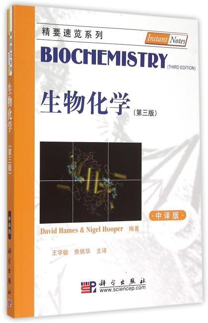 生物化学(第三版,中译本)