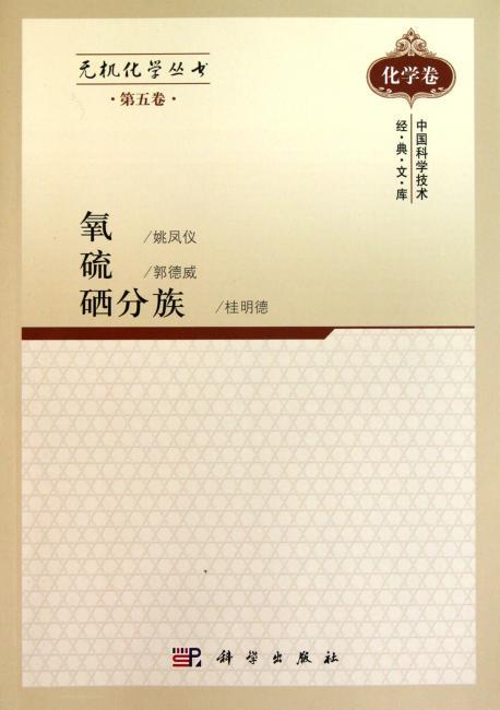 无机化学丛书 第五卷 氧硫硒分族