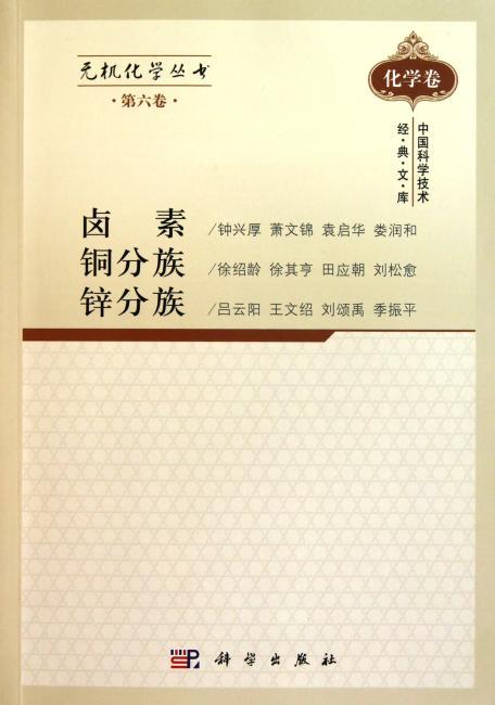 无机化学丛书 第六卷 卤素铜分族锌分族