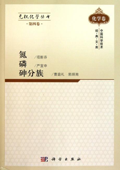无机化学丛书 第四卷 氮磷砷分族