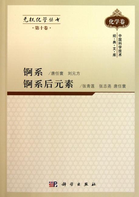 无机化学丛书 第十卷 锕系锕系后元素
