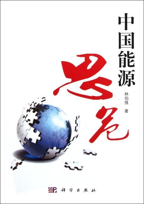 中国能源思危