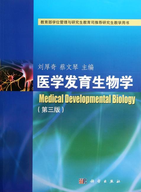 医学发育生物学(第三版)