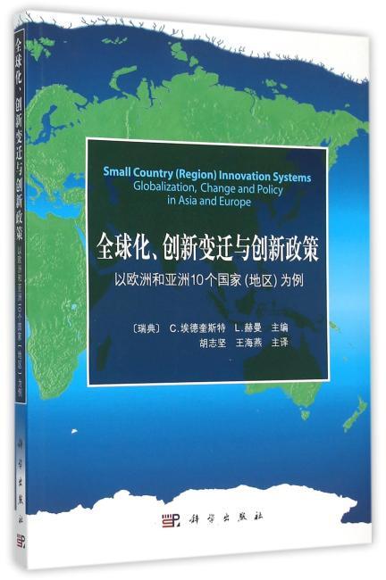 全球化创新变迁与创新政策