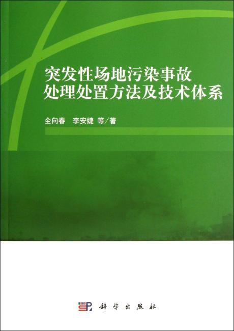 突发性场地污染事故处理处置方法及技术体系