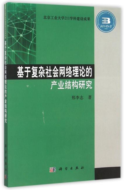 基于复杂社会网络理论的产业结构研究