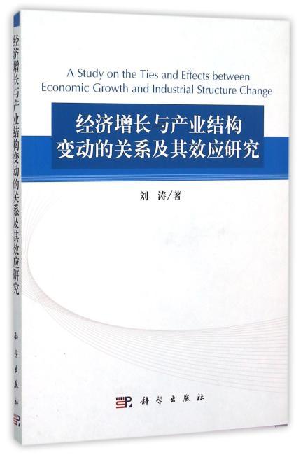 经济增长与产业结构变动的关系及其效应研究