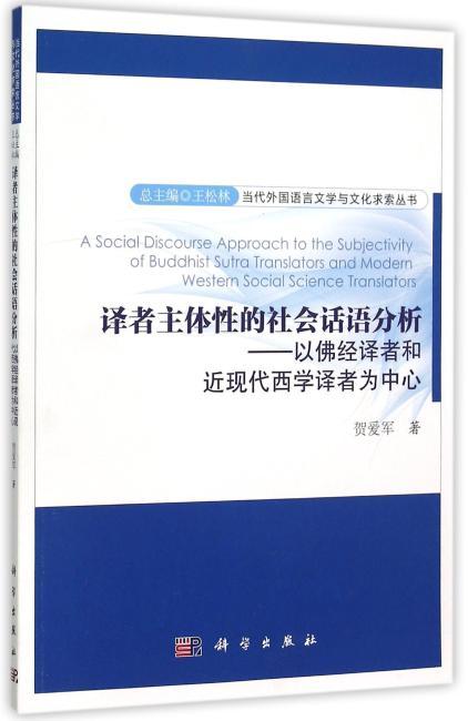 译者主体性的社会话语分析——以佛经译者和近现代西学译者为中心