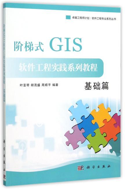 阶梯式GIS软件工程实践系列教程——基础篇