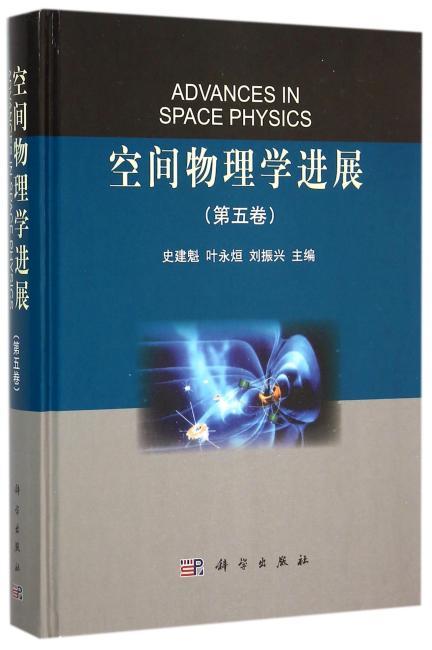 空间物理学进展(第五卷)