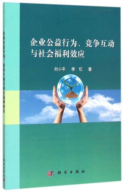 企业公益行为、竞争互动与社会福利效应