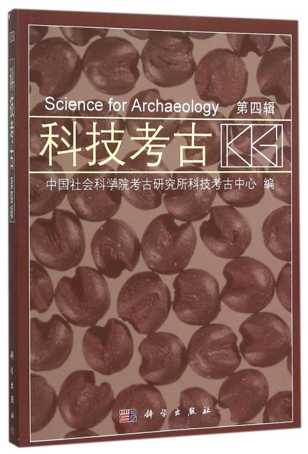科技考古第四辑