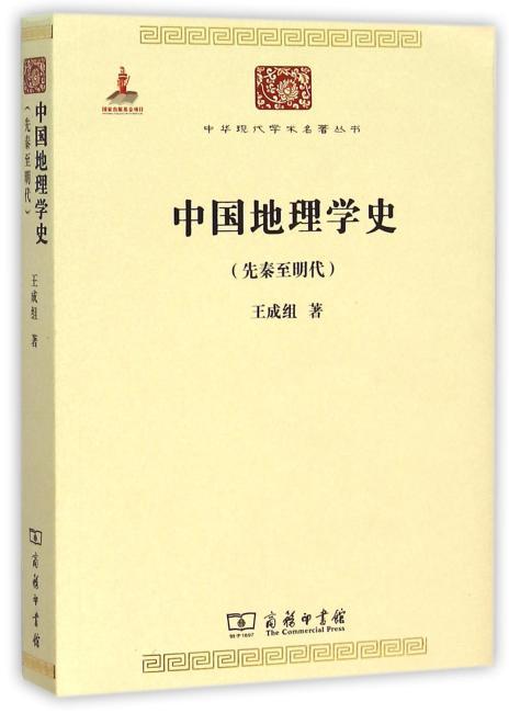 中国地理学史(先秦至明代)