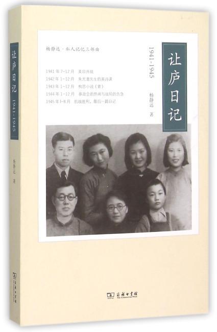 让庐日记(1941-1945)