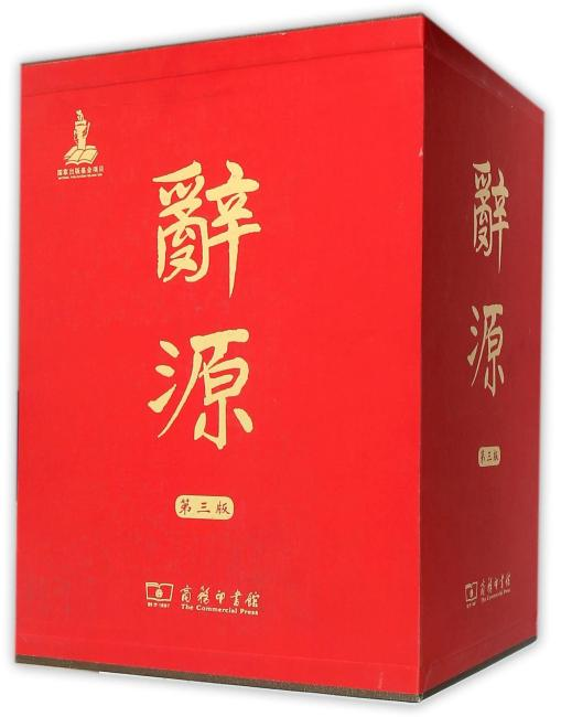 辞源(第三版,全两册)