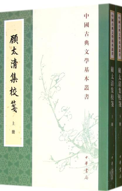 顾太清集校笺/全2册/繁体竖排/中国古典文学基本丛书
