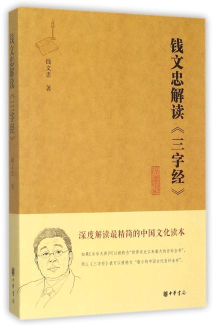 钱文忠解读《三字经》(精粹版)
