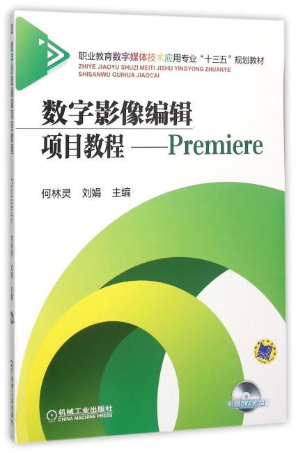 数字影像编辑项目教程 Premiere