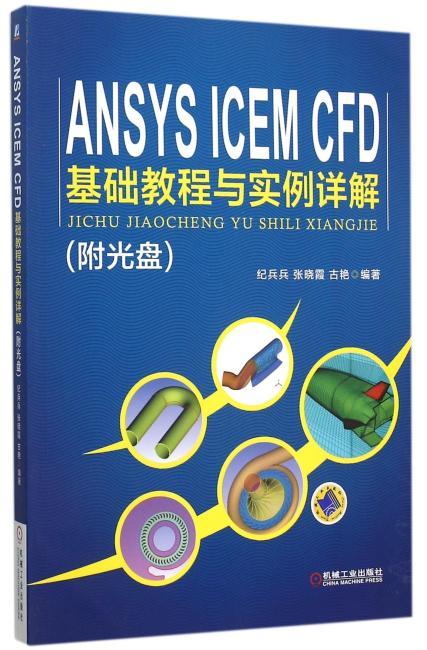 ANSYS ICEM CFD 基础教程与实例详解(附光盘)