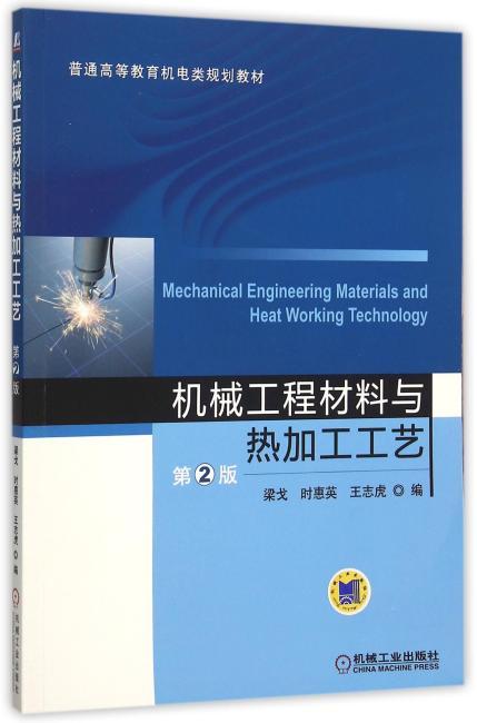 机械工程材料与热加工工艺 第2版