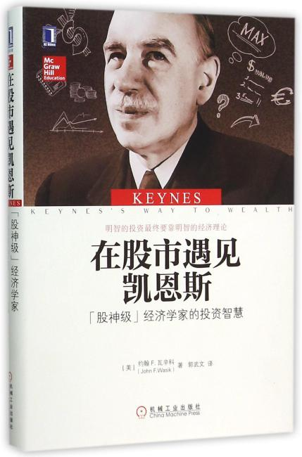 """在股市遇见凯恩斯:""""股神级""""经济学家的投资智慧"""