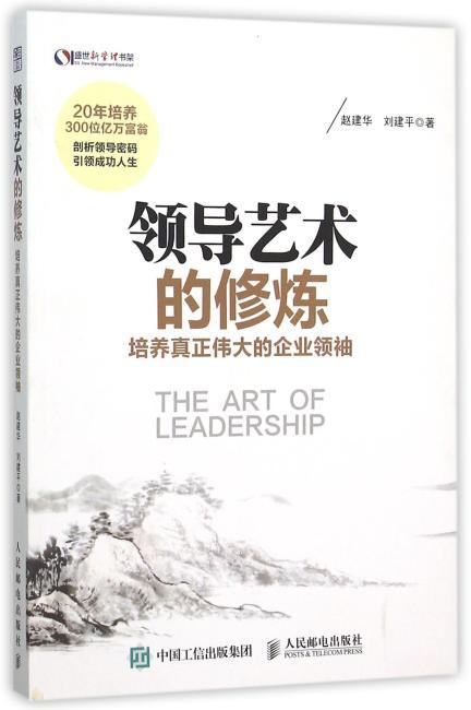 领导艺术的修炼:培养真正伟大的企业领袖