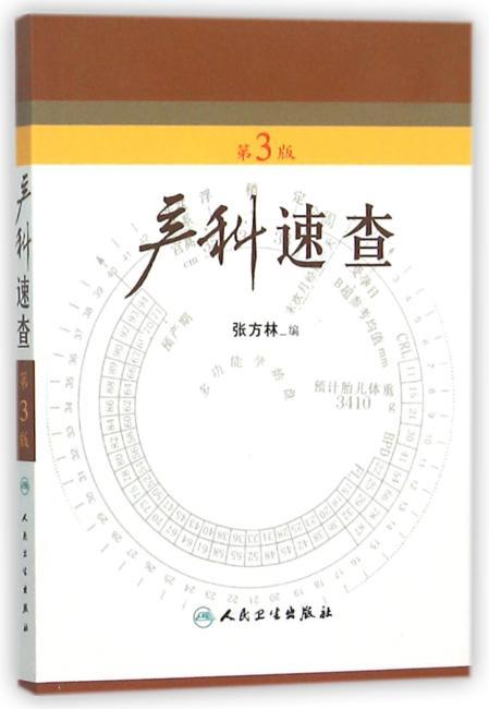产科速查(第3版)
