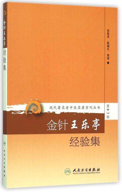 现代著名老中医名著重刊丛书第十一辑·金针王乐亭经验集