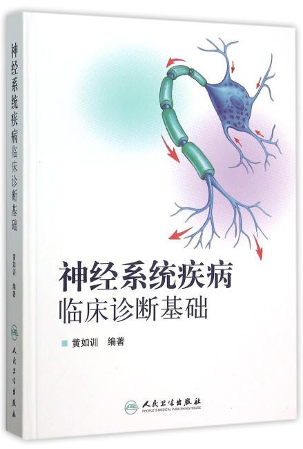 神经系统疾病临床诊断基础